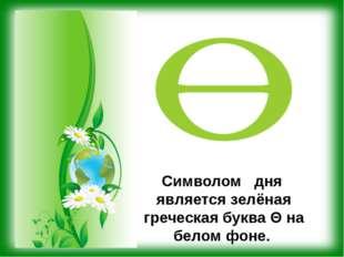 Символом дня является зелёная греческая буква Θ на белом фоне.