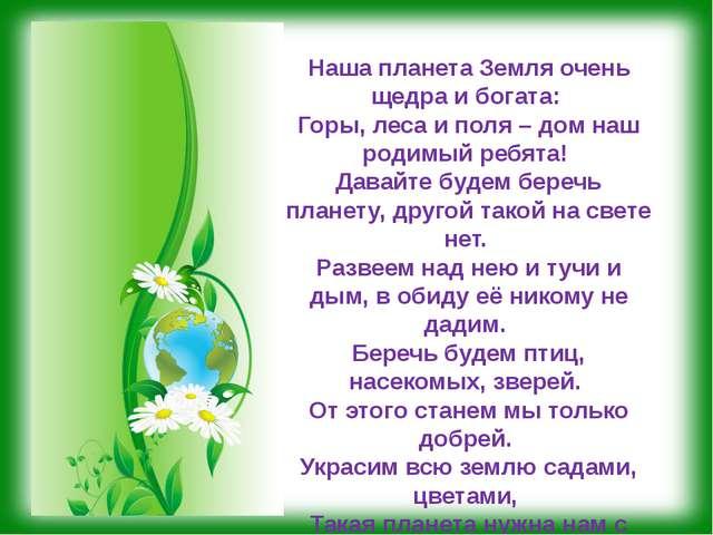 Наша планета Земля очень щедра и богата: Горы, леса и поля – дом наш родимый...