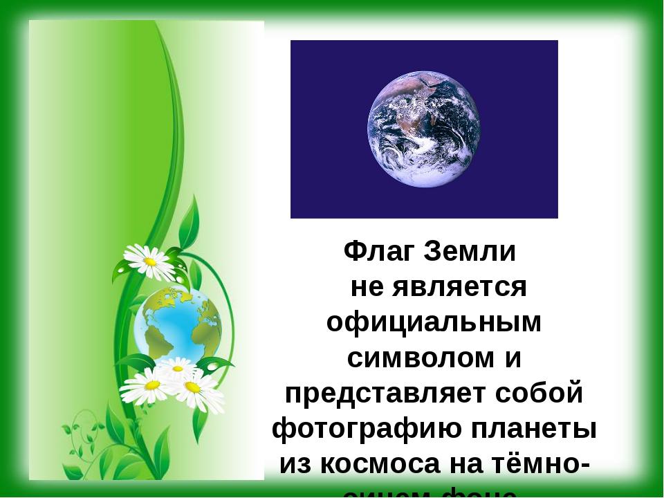 Флаг Земли не является официальным символом и представляет собой фотографию п...