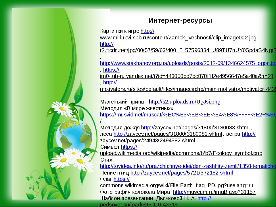 Интернет-ресурсы Картинки к игре http://www.mirlubvi.spb.ru/content/Zamok_Vec...