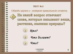 Обведи кружок с номером правильного ответа. 1 Кто? Что делают? Что? 4 ГАРМОНИ