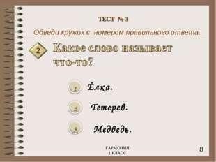 Обведи кружок с номером правильного ответа. 2 8 ГАРМОНИЯ 1 КЛАСС ТЕСТ № 3 Мед
