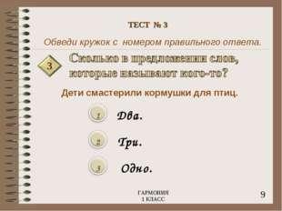 Обведи кружок с номером правильного ответа. 3 Два. Три. Одно. 9 ГАРМОНИЯ 1 КЛ