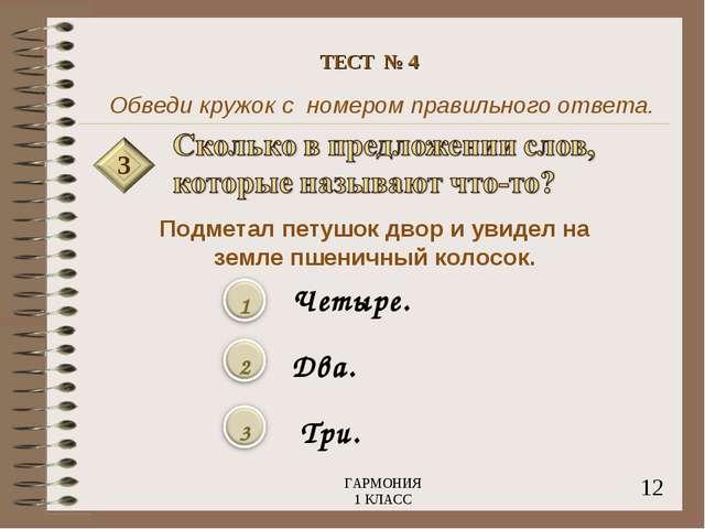 Обведи кружок с номером правильного ответа. 3 Четыре. Два. Три. 12 ГАРМОНИЯ 1...