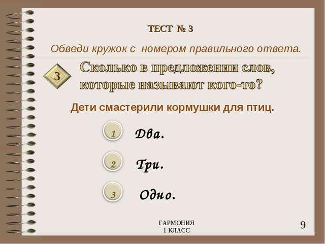 Обведи кружок с номером правильного ответа. 3 Два. Три. Одно. 9 ГАРМОНИЯ 1 КЛ...