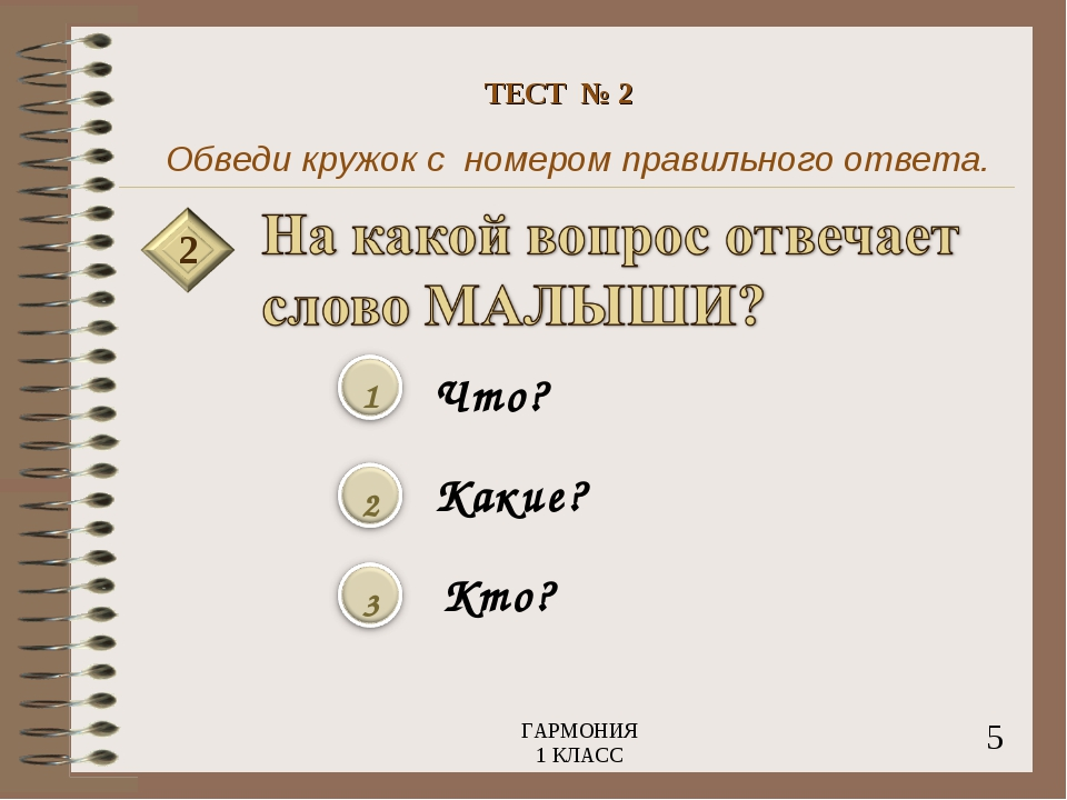 Обведи кружок с номером правильного ответа. 2 Что? Какие? Кто? 5 ГАРМОНИЯ 1 К...