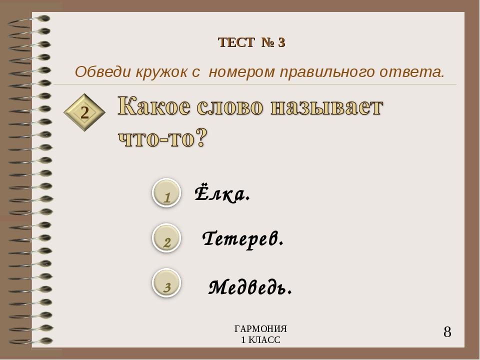 Обведи кружок с номером правильного ответа. 2 8 ГАРМОНИЯ 1 КЛАСС ТЕСТ № 3 Мед...