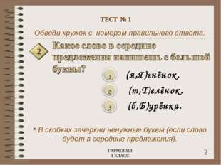 Обведи кружок с номером правильного ответа. 2 (я,Я)гнёнок. (т,Т)елёнок. (б,Б)
