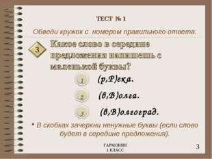 Обведи кружок с номером правильного ответа. 3 (р,Р)ека. (в,В)олга. (в,В)олгог