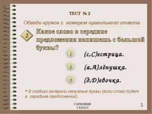 Обведи кружок с номером правильного ответа. 2 (с,С)естрица. (а,А)лёнушка. (д,