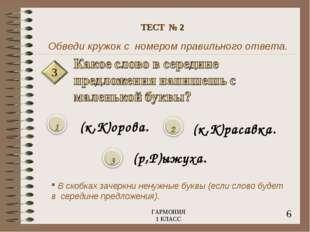 Обведи кружок с номером правильного ответа. 3 (к,К)орова. (к,К)расавка. (р,Р)