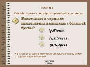 Обведи кружок с номером правильного ответа. 1 (р,Р)оща. (е,Е)нисей. (б,Б)ерёз