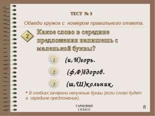 Обведи кружок с номером правильного ответа. 2 8 ГАРМОНИЯ 1 КЛАСС ТЕСТ № 3 (ш,