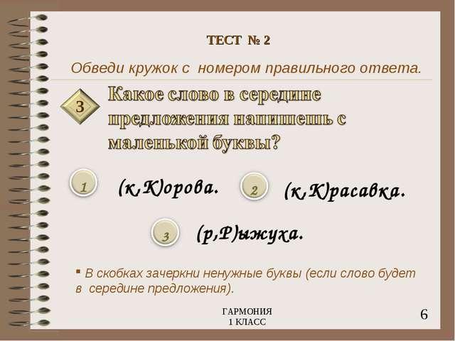 Обведи кружок с номером правильного ответа. 3 (к,К)орова. (к,К)расавка. (р,Р)...