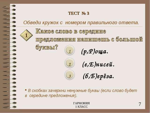 Обведи кружок с номером правильного ответа. 1 (р,Р)оща. (е,Е)нисей. (б,Б)ерёз...