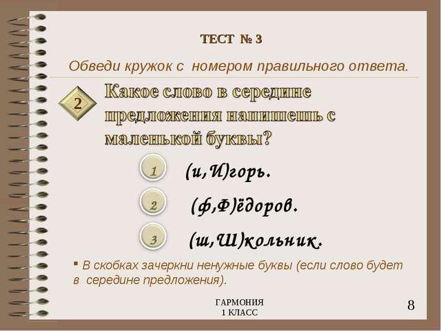 Обведи кружок с номером правильного ответа. 2 8 ГАРМОНИЯ 1 КЛАСС ТЕСТ № 3 (ш,...