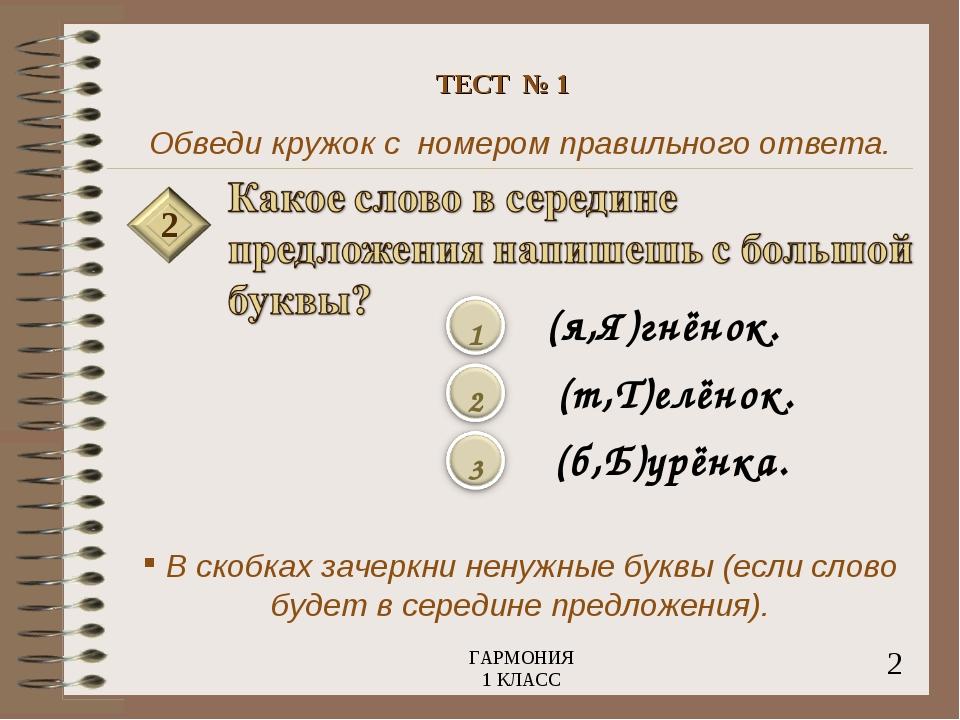 Обведи кружок с номером правильного ответа. 2 (я,Я)гнёнок. (т,Т)елёнок. (б,Б)...