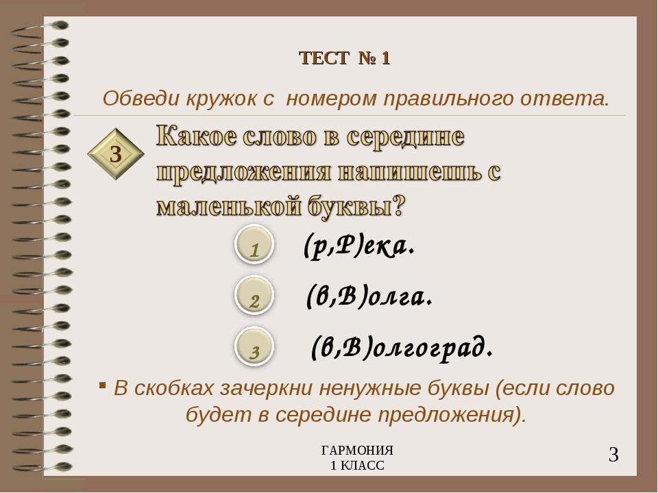 Обведи кружок с номером правильного ответа. 3 (р,Р)ека. (в,В)олга. (в,В)олгог...