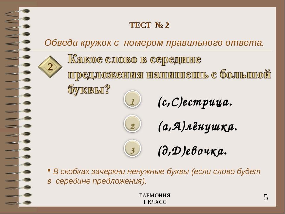 Обведи кружок с номером правильного ответа. 2 (с,С)естрица. (а,А)лёнушка. (д,...