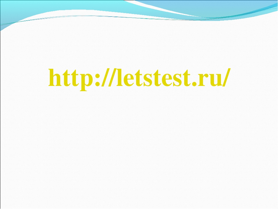 http://letstest.ru/