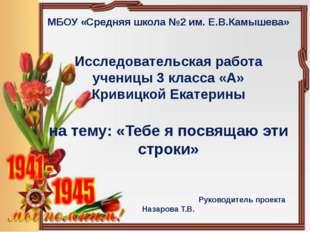МБОУ «Средняя школа №2 им. Е.В.Камышева» Исследовательская работа ученицы 3 к