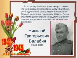 Я спросила у бабушки, и она мне рассказала, что мой прадед Николай Григорьев