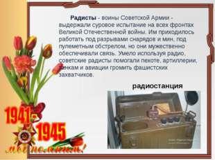 Радисты - воины Советской Армии - выдержали суровое испытание на всех фронта