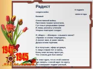 Радист О подвиге солдата войск связи в годы Великой Отечественной войны. Прот