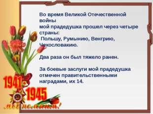 Во время Великой Отечественной войны мой прадедушка прошел через четыре стран