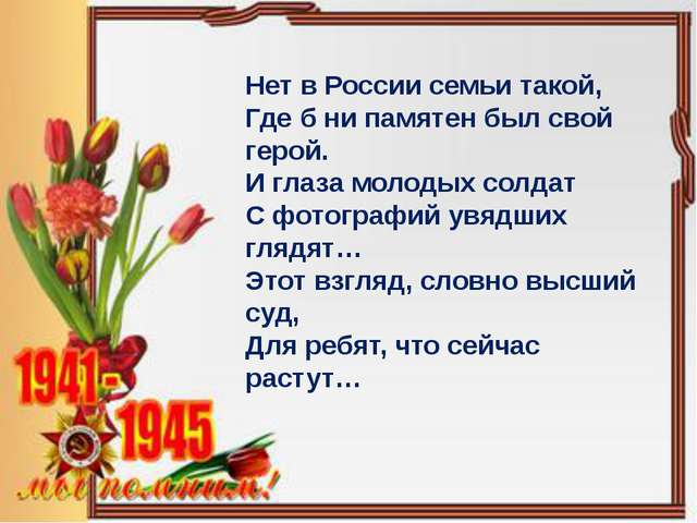 Нет в России семьи такой, Где б ни памятен был свой герой. И глаза молодых со...