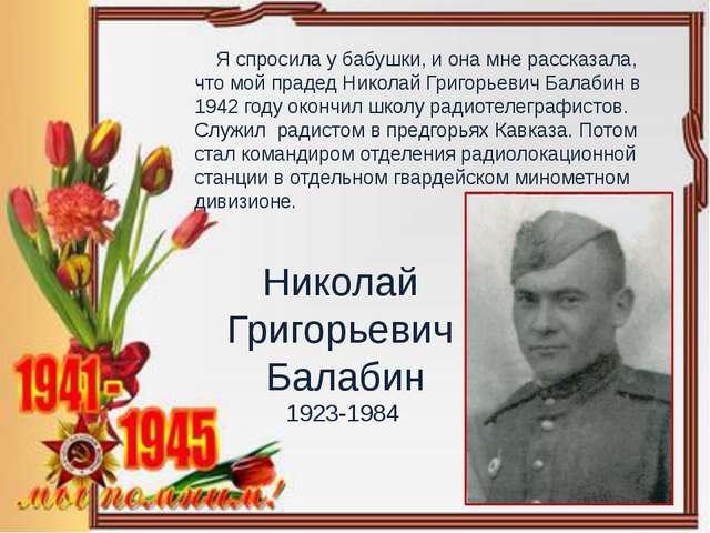 Я спросила у бабушки, и она мне рассказала, что мой прадед Николай Григорьев...