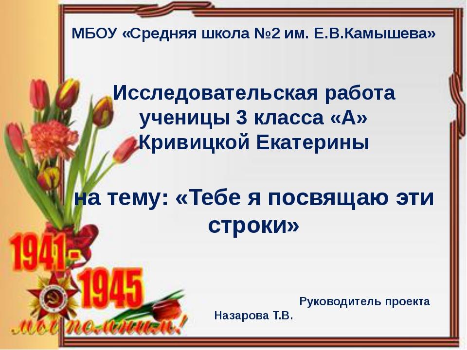 МБОУ «Средняя школа №2 им. Е.В.Камышева» Исследовательская работа ученицы 3 к...