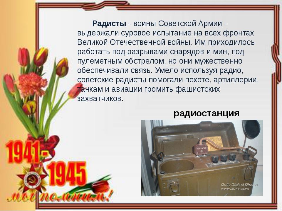 Радисты - воины Советской Армии - выдержали суровое испытание на всех фронта...