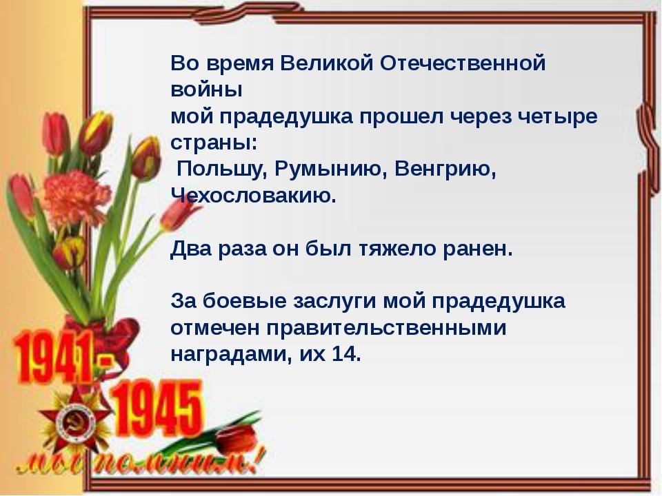 Во время Великой Отечественной войны мой прадедушка прошел через четыре стран...
