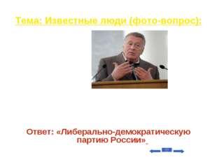 Тема: Известные люди (фото-вопрос): Вопрос на 30 Какую политическую партию во