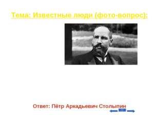 Тема: Известные люди (фото-вопрос): Вопрос на 40 Российский государственный д