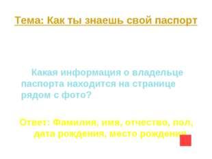Тема: Как ты знаешь свой паспорт Вопрос на 30 Какая информация о владельце па