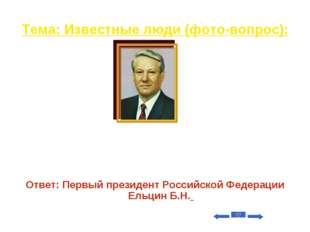 Тема: Известные люди (фото-вопрос): Вопрос на 10 Как фамилия этого человека?