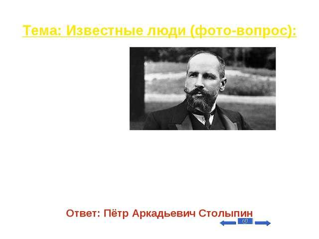 Тема: Известные люди (фото-вопрос): Вопрос на 40 Российский государственный д...