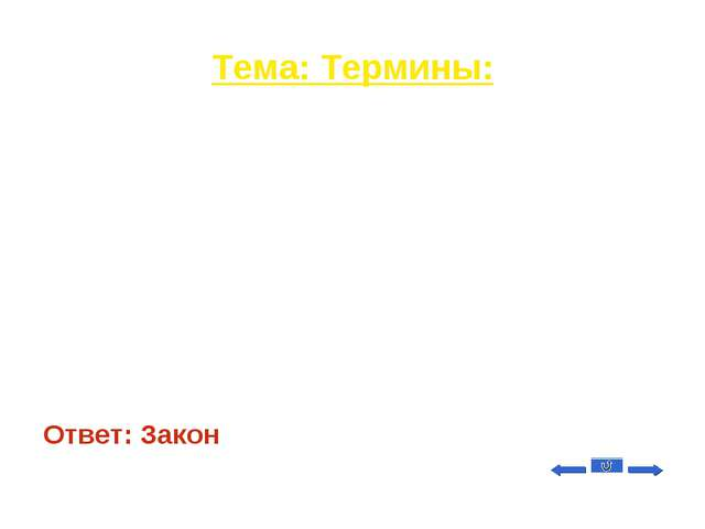 Тема: Термины: Вопрос на 10 Нормативный акт, принятый высшим законодательным...