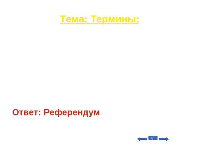 Тема: Термины: Вопрос на 30 Всенародное прямое голосование по важнейшим вопро...