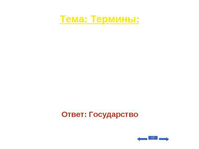 Тема: Термины: Вопрос на 50 Организация политической власти, осуществляющая у...