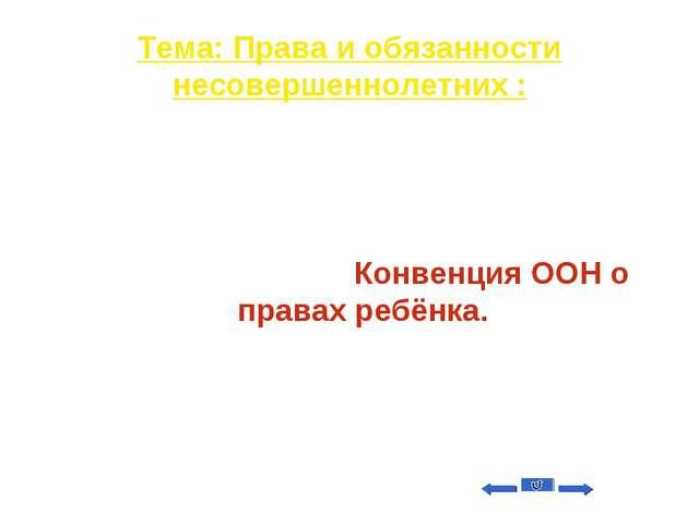 Тема: Права и обязанности несовершеннолетних : Вопрос на 10 Какой международн...