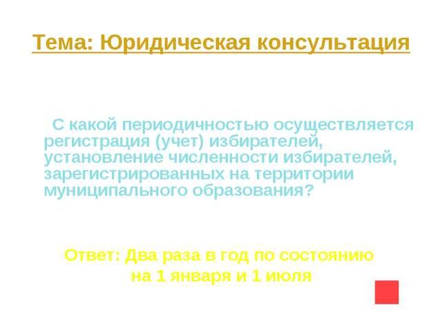 Тема: Юридическая консультация Вопрос на 20 С какой периодичностью осуществля...