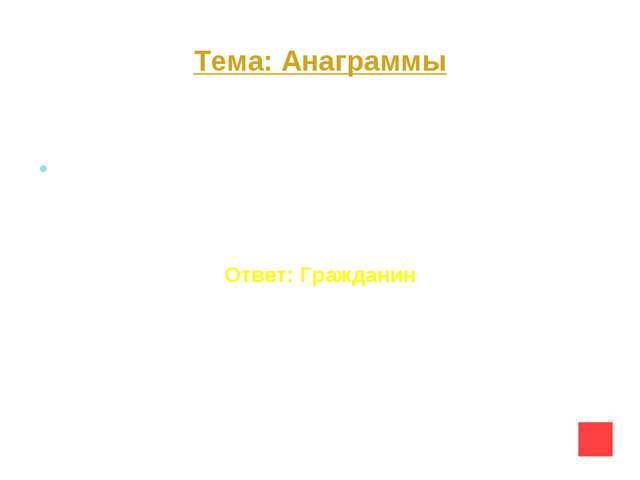 Тема: Анаграммы Вопрос на 30 Г Р И Н Н А Д А Ж Ответ: Гражданин