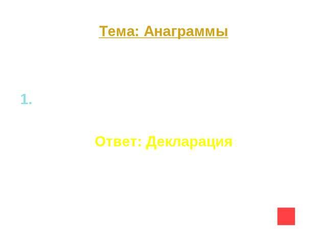 Тема: Анаграммы Вопрос на 40 Ц И К Л А Р А Д Е Я Ответ: Декларация