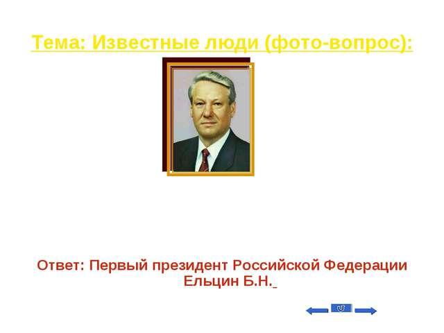 Тема: Известные люди (фото-вопрос): Вопрос на 10 Как фамилия этого человека?...