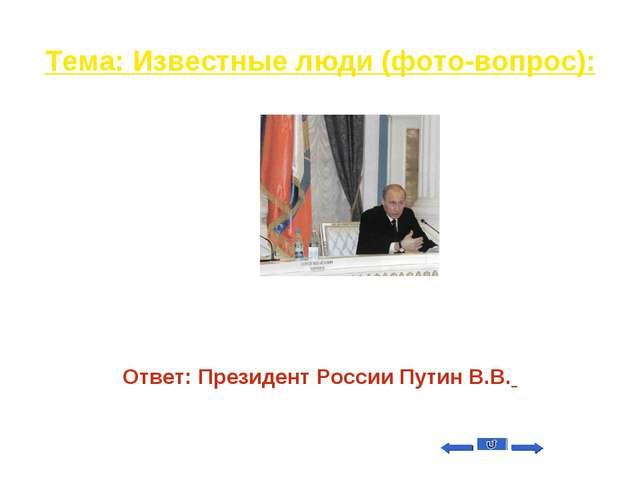 Тема: Известные люди (фото-вопрос): Вопрос на 20 Назовите, кто изображен на ф...