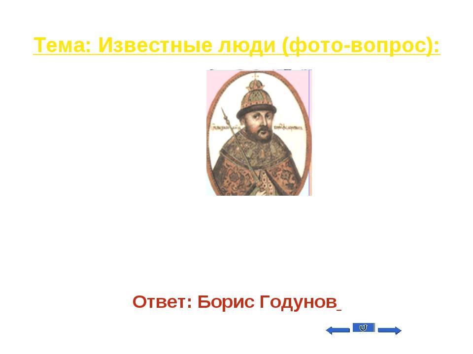 Тема: Известные люди (фото-вопрос): Вопрос на 50 17 февраля 1598 г. Земским с...