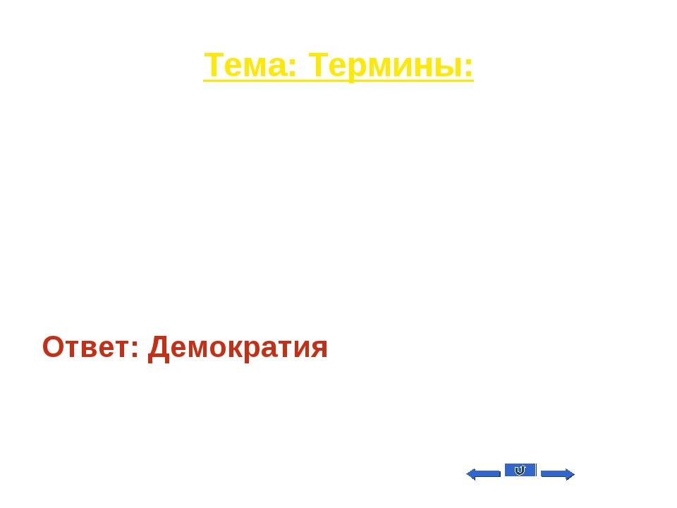 Тема: Термины: Вопрос на 20 Политический режим, дающий гражданам право участв...